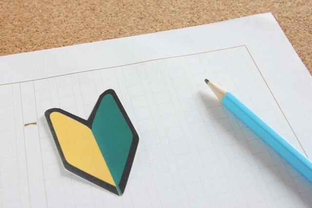 作文の書き方と原稿用紙の使い方をマスター