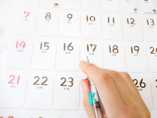 各種検定やテストの申し込み忘れを防ぐためにカレンダーを購入