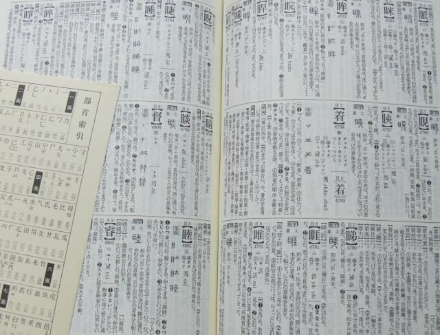 小学校の漢字学習が変わり都道府県の漢字20字が増える