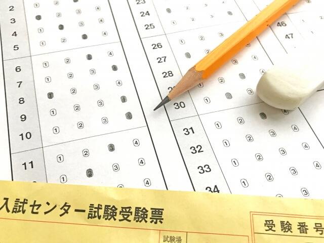今の6年生から2025年の大学入学共通テストを受験することに