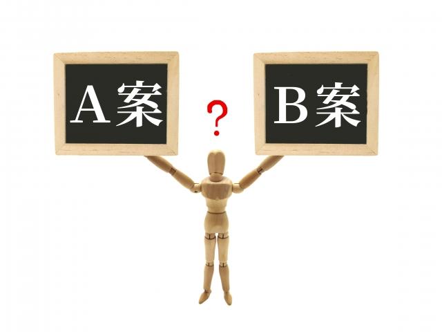 自由自在と応用自在のどちらを使って家庭学習を進めるか