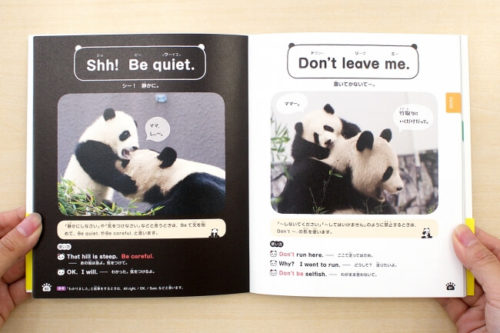 パンダでおぼえる英会話