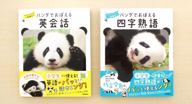 『パンダでおぼえる 英会話』と『パンダでおぼえる 四字熟語』