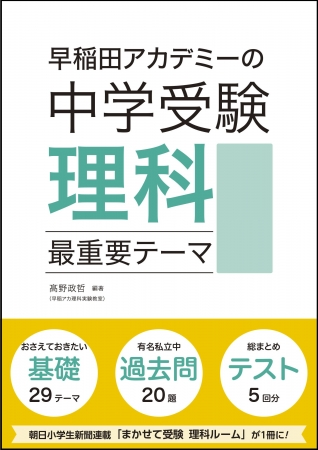 早稲田アカデミーの中学受験理科 最重要テーマ