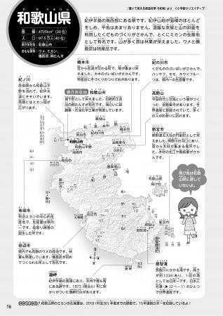 『書いて覚える都道府県 令和版』の解説ページ