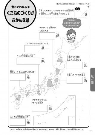 『書いて覚える日本地図 令和版』の問題ページ