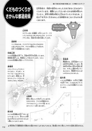 『書いて覚える日本地図 令和版』の解説ページ