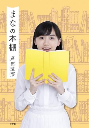 芦田愛菜ちゃん『まなの本棚』で運命の1冊に出会う