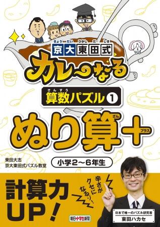 『京大東田式 カレーなる算数パズル1 ぬり算+』で計算力アップ