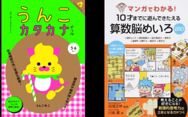 子供の力を育む幼児向け学習本ベスト5