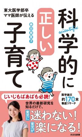 使える育児書『東大医学部卒ママ医師が伝える科学的に正しい子育て』
