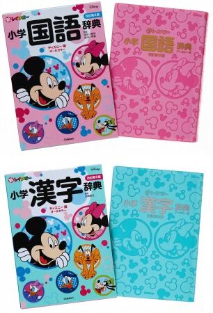 辞書引きが楽しくなるディズニーデザインの国語辞典と漢字辞典