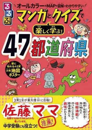 佐藤ママ『るるぶマンガとクイズで楽しく学ぶ! 47都道府県 』